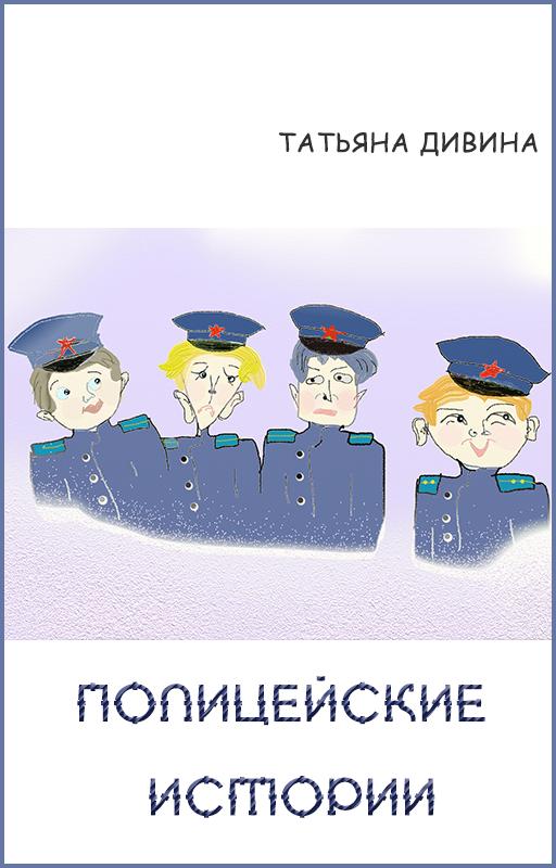 Полицейская история - 9